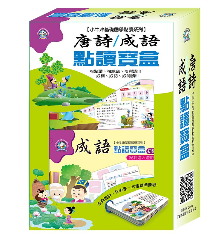 Pictorial English-Chinese Dictionary set with Talking Pen 圖解英漢大辭典點讀寶盒
